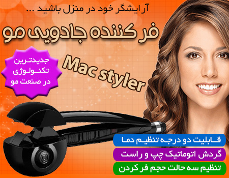 MAC STYLER (3)
